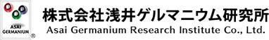 株式会社浅井ゲルマニウム研究所
