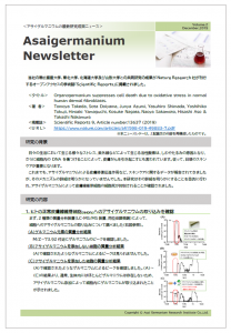 vol2.Asaigermanium_newsletter(Scientific Reports)_2020