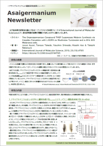 vol3.Asaigermanium_newsletter(International Journal of Molecular Science)_2020115fin