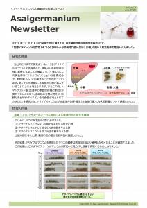 vol4. AGニュースレター(赤血球代謝)_20200715Fin