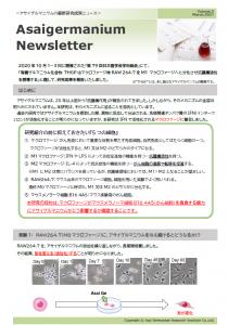 vol5. AGニュースレター_20210308f